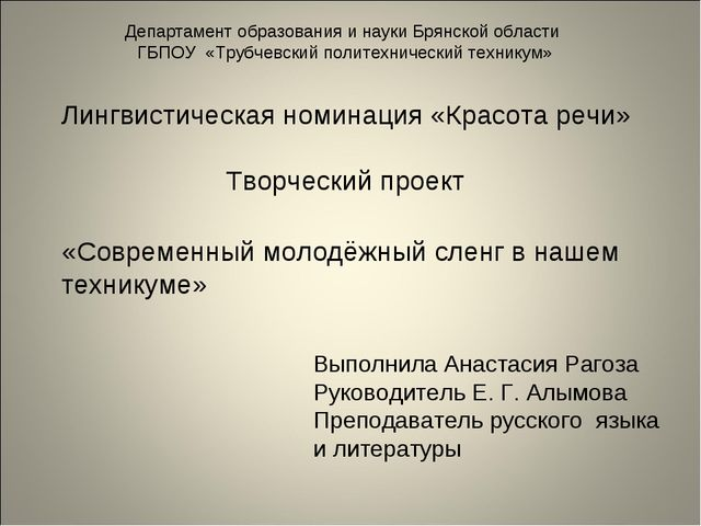 Департамент образования и науки Брянской области ГБПОУ «Трубчевский политехни...