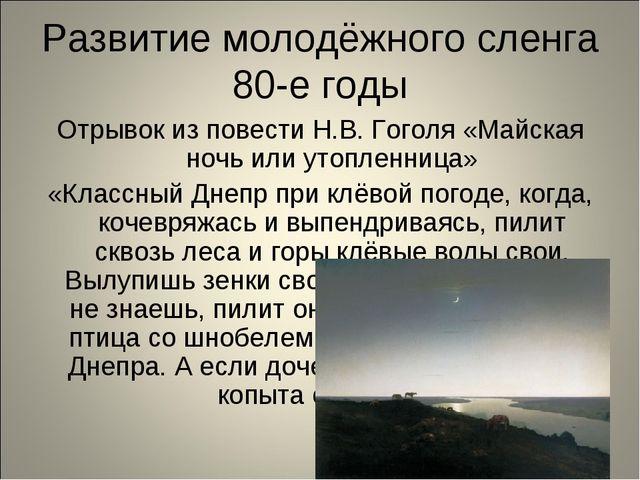 Развитие молодёжного сленга 80-е годы Отрывок из повести Н.В. Гоголя «Майская...