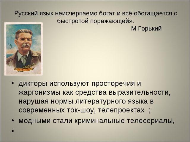 « Русский язык неисчерпаемо богат и всё обогащается с быстротой поражающей»....