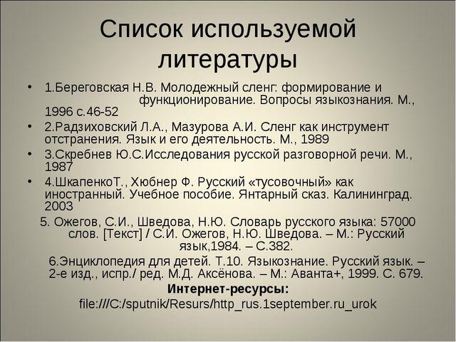 Список используемой литературы 1.Береговская Н.В. Молодежный сленг: формирова...