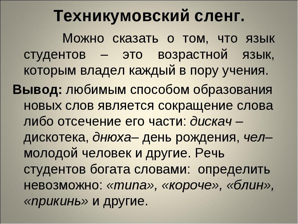 Техникумовский сленг. Можно сказать о том, что язык студентов – это возрастно...