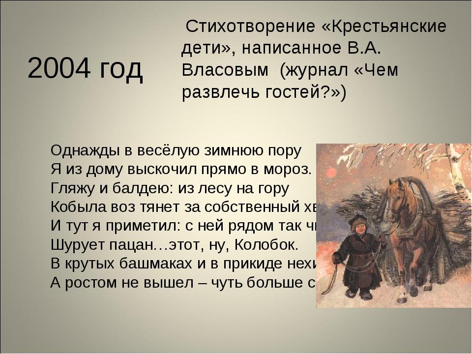 2004 год Стихотворение «Крестьянские дети», написанное В.А. Власовым (журнал...