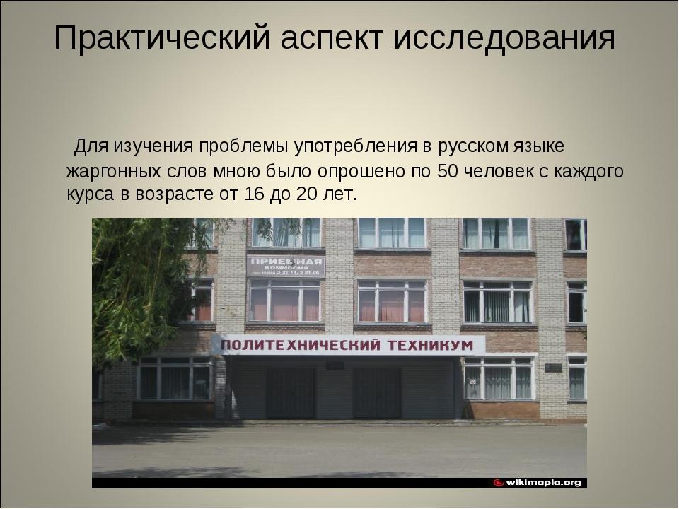 Практический аспект исследования Для изучения проблемы употребления в русском...