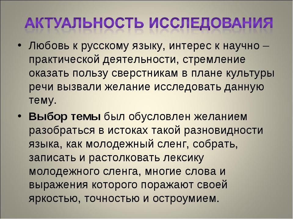 Любовь к русскому языку, интерес к научно – практической деятельности, стрем...