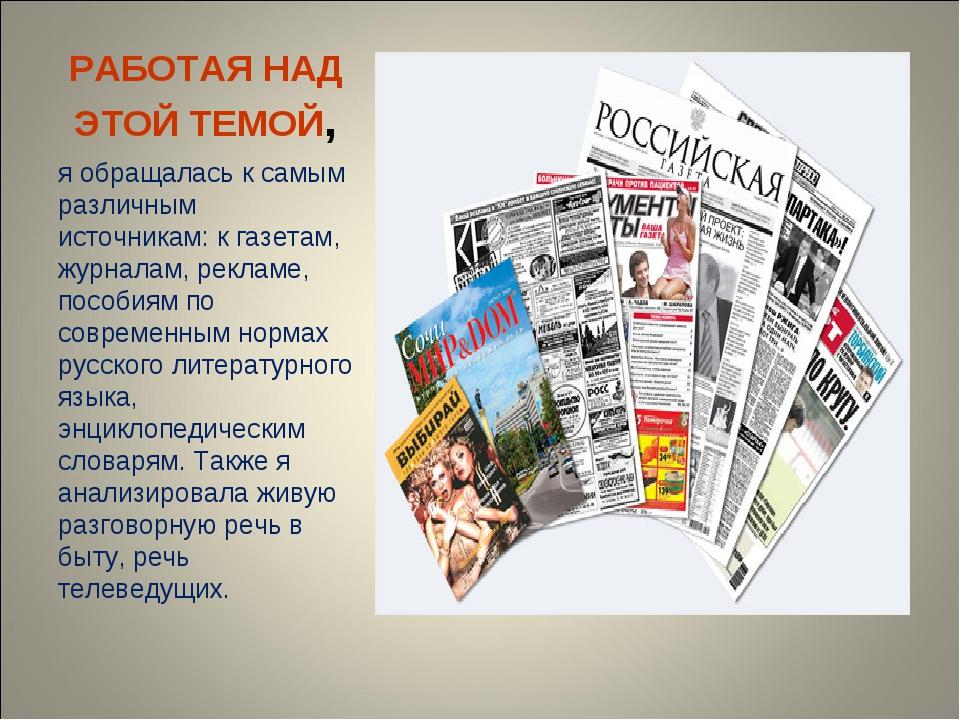РАБОТАЯ НАД ЭТОЙ ТЕМОЙ, я обращалась к самым различным источникам: к газетам,...