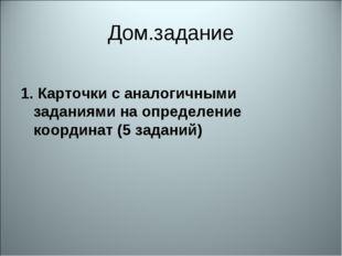 Дом.задание 1. Карточки с аналогичными заданиями на определение координат (5