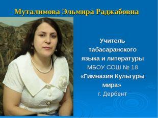Муталимова Эльмира Раджабовна Учитель табасаранского языка и литературы МБОУ