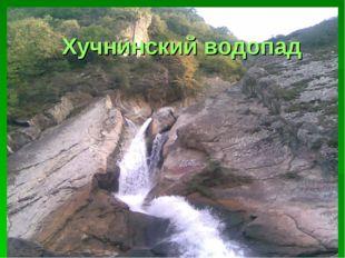 Хучнинский водопад