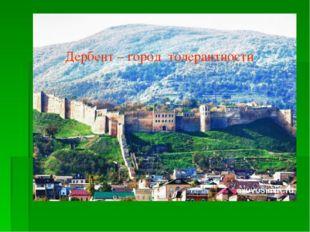 Дербент – город толерантности