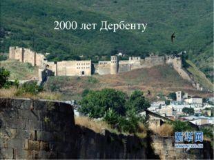 2000 лет Дербенту