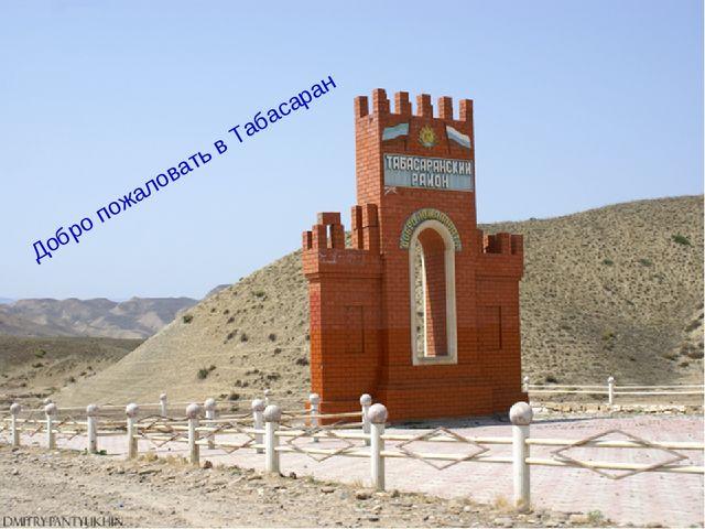 Добро пожаловать в Табасаран