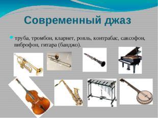 Современный джаз труба, тромбон, кларнет, рояль, контрабас, саксофон, виброфо