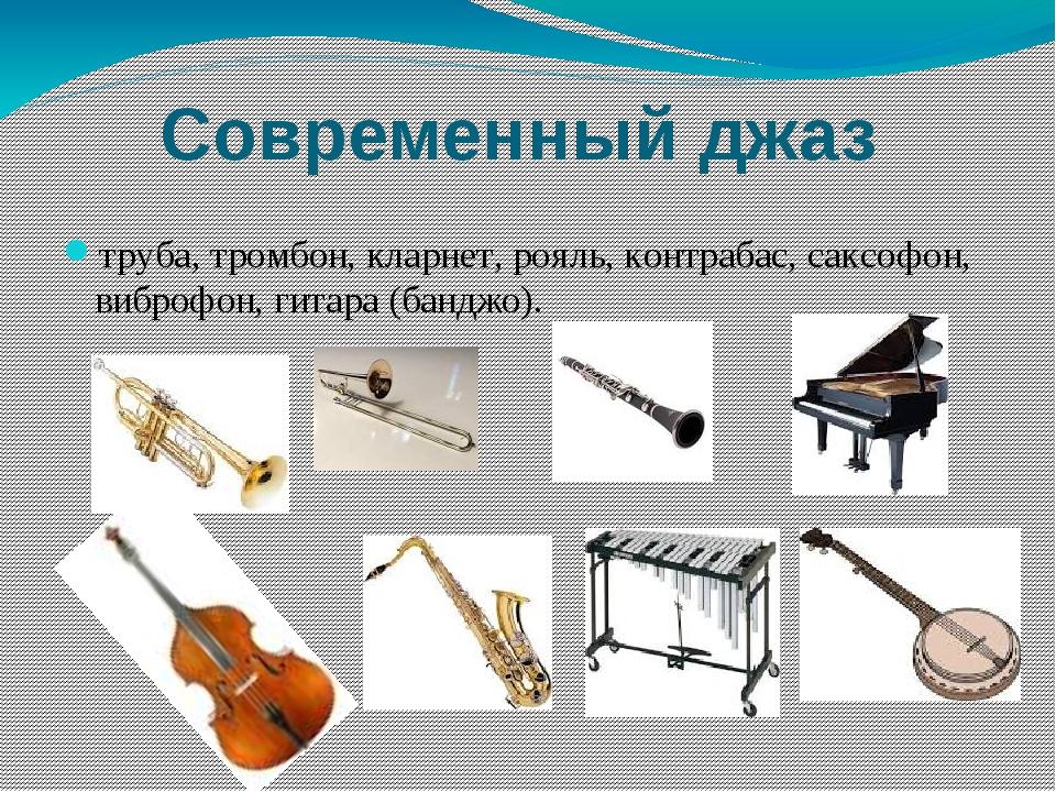 Современный джаз труба, тромбон, кларнет, рояль, контрабас, саксофон, виброфо...