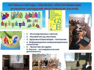 1. Интегрированные занятия. 2. Игровой метод обучения. 3. Здоровьесберегающи