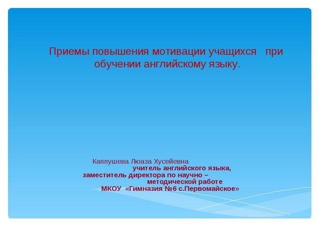 Каппушева Люаза Хусейевна учитель английского языка, заместитель директора п...