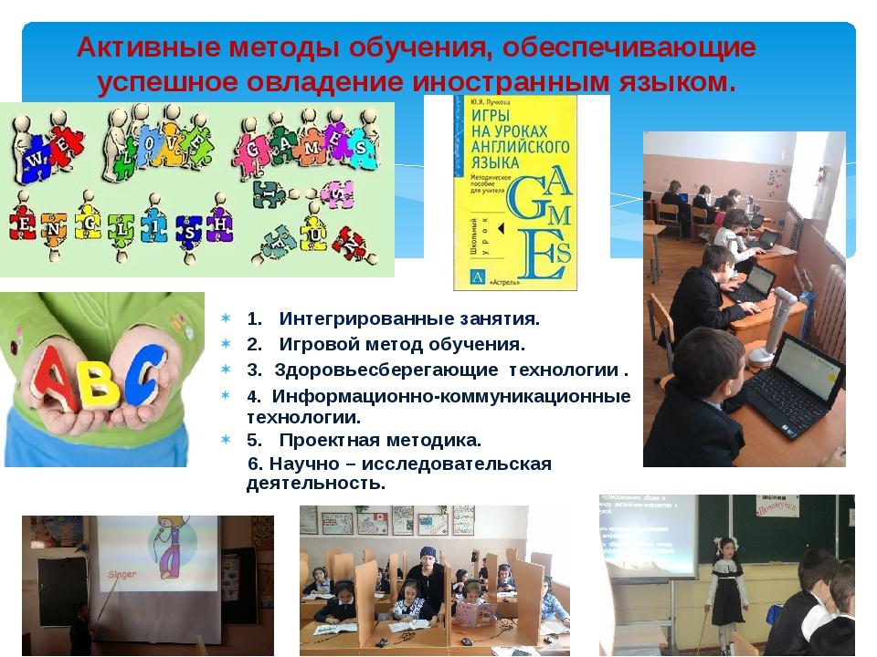 1. Интегрированные занятия. 2. Игровой метод обучения. 3. Здоровьесберегающи...
