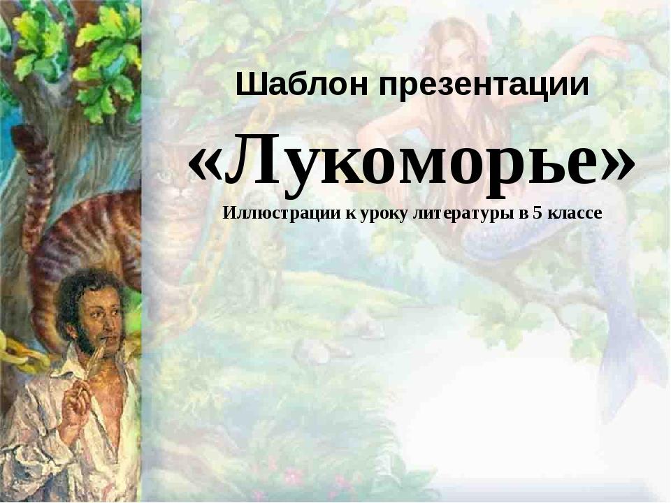 Шаблон презентации «Лукоморье» Иллюстрации к уроку литературы в 5 классе