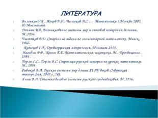 ВиленкинН.Я., Жохов В.И., Чесноков А.С…- Математика 5,Москва 2007, И: Мнемози