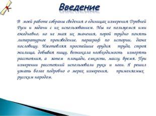 В моей работе собраны сведения о единицах измерения Древней Руси и задачи с
