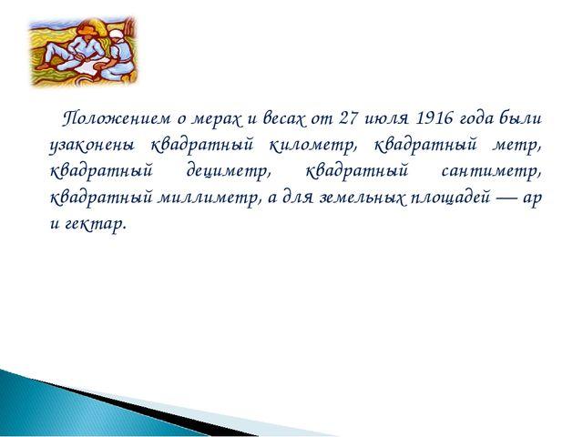 Положением о мерах и весах от 27 июля 1916 года были узаконены квадратный ки...