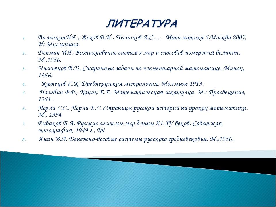 ВиленкинН.Я., Жохов В.И., Чесноков А.С…- Математика 5,Москва 2007, И: Мнемози...