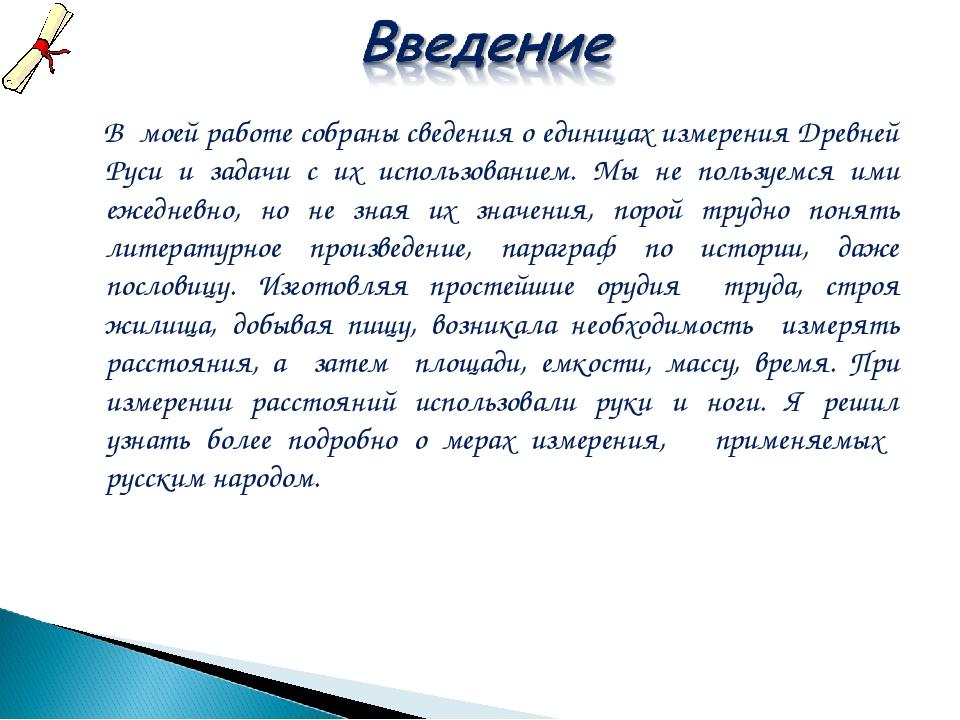 В моей работе собраны сведения о единицах измерения Древней Руси и задачи с...