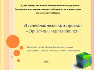 Исследовательский проект «Оригами и математика» Выполнил: ученик 6 класса Ксе