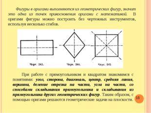 Фигуры в оригами выполняются из геометрических фигур, значит это одна из точ