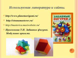 Используемая литература и сайты. http://www.planetaorigami.ru/ http://stranam
