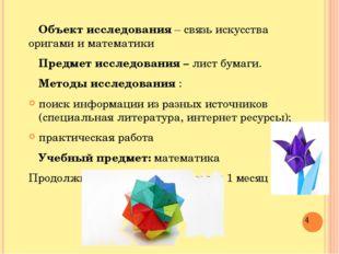 Объект исследования– связь искусства оригами и математики Предмет исследова