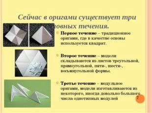 Сейчас в оригами существует три основных течения. Первое течение – традицион