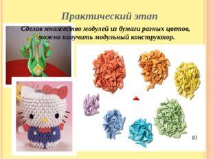 Практический этап Сделав множество модулей из бумаги разных цветов, можно пол