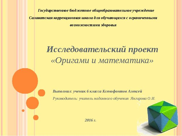 Исследовательский проект «Оригами и математика» Выполнил: ученик 6 класса Ксе...