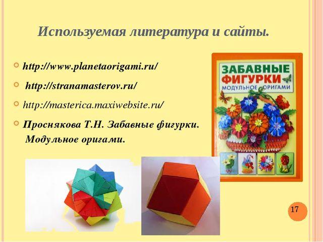 Используемая литература и сайты. http://www.planetaorigami.ru/ http://stranam...