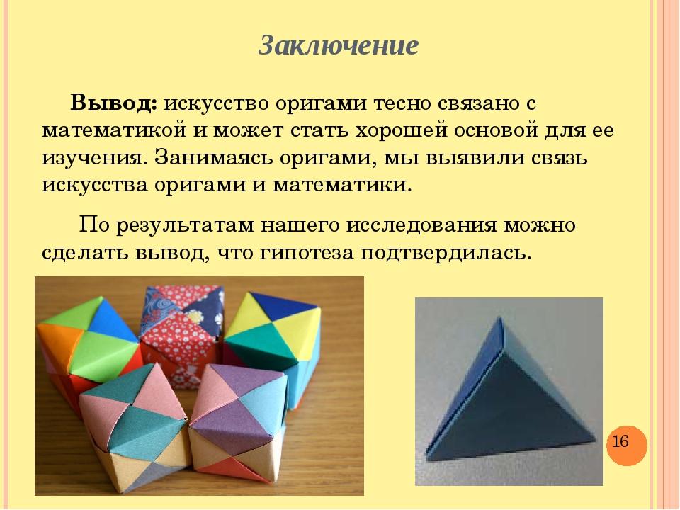 Вывод: искусство оригами тесно связано с математикой и может стать хорошей о...