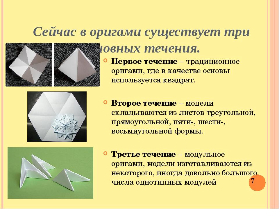 Сейчас в оригами существует три основных течения. Первое течение – традицион...