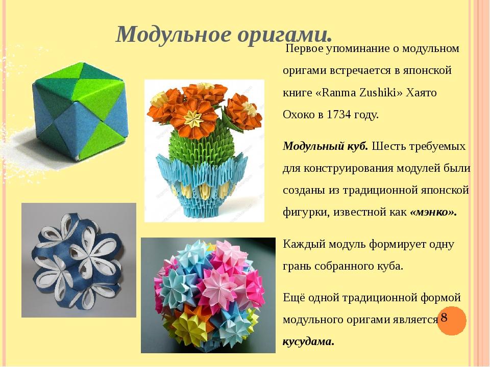 Модульное оригами. Первое упоминание о модульном оригами встречается в японск...