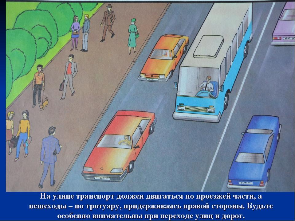 тротуар рисунок пдд