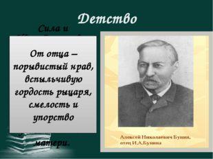 Иван Алексеевич Бунин родился 22 октября 1870 года в Воронеже. Детство провёл