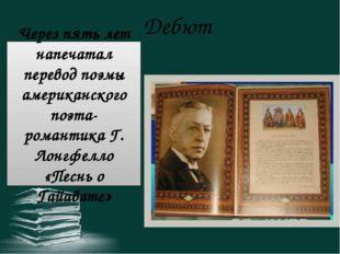 Первый сборник стихотворений Бунин выпустил в 1891 г. Дебют Через пять лет на