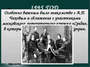 1895 ГОД Переломным в судьбе Ивана Алексеевича стал тот год, когда он перееха