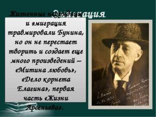 Эмиграция В январе 1920 г., вместе с женой Верой Николаевной Муромцевой, писа