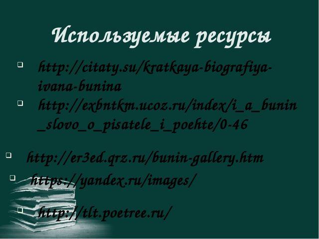 Используемые ресурсы http://citaty.su/kratkaya-biografiya-ivana-bunina http:/...