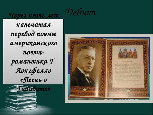 Первый сборник стихотворений Бунин выпустил в 1891 г. Дебют Через пять лет на...