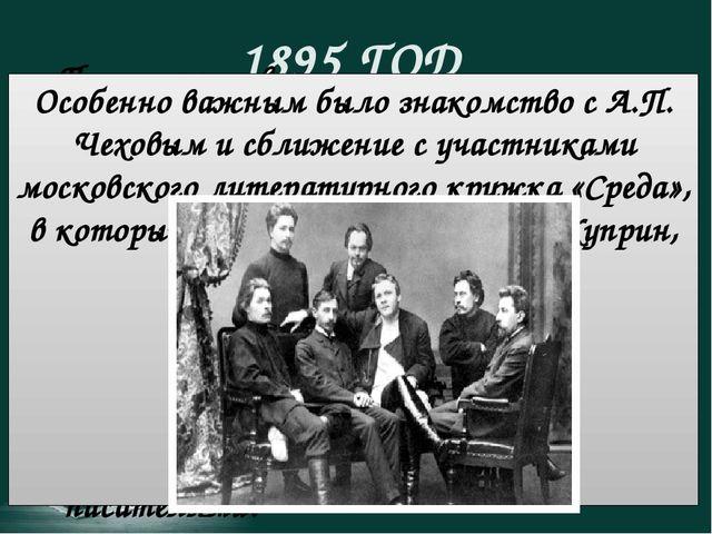 1895 ГОД Переломным в судьбе Ивана Алексеевича стал тот год, когда он перееха...