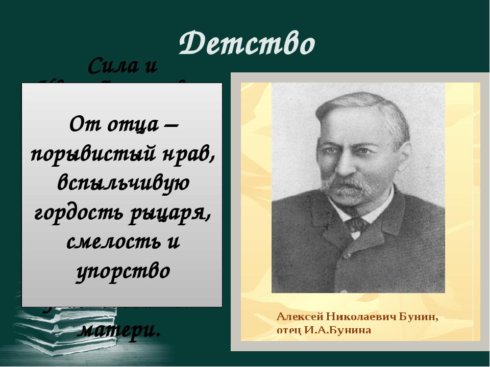 Иван Алексеевич Бунин родился 22 октября 1870 года в Воронеже. Детство провёл...