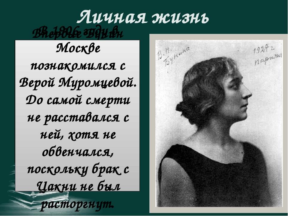 Личная жизнь Впервые Бунин женился в 1898 году на 19-ей красавице греко-еврей...