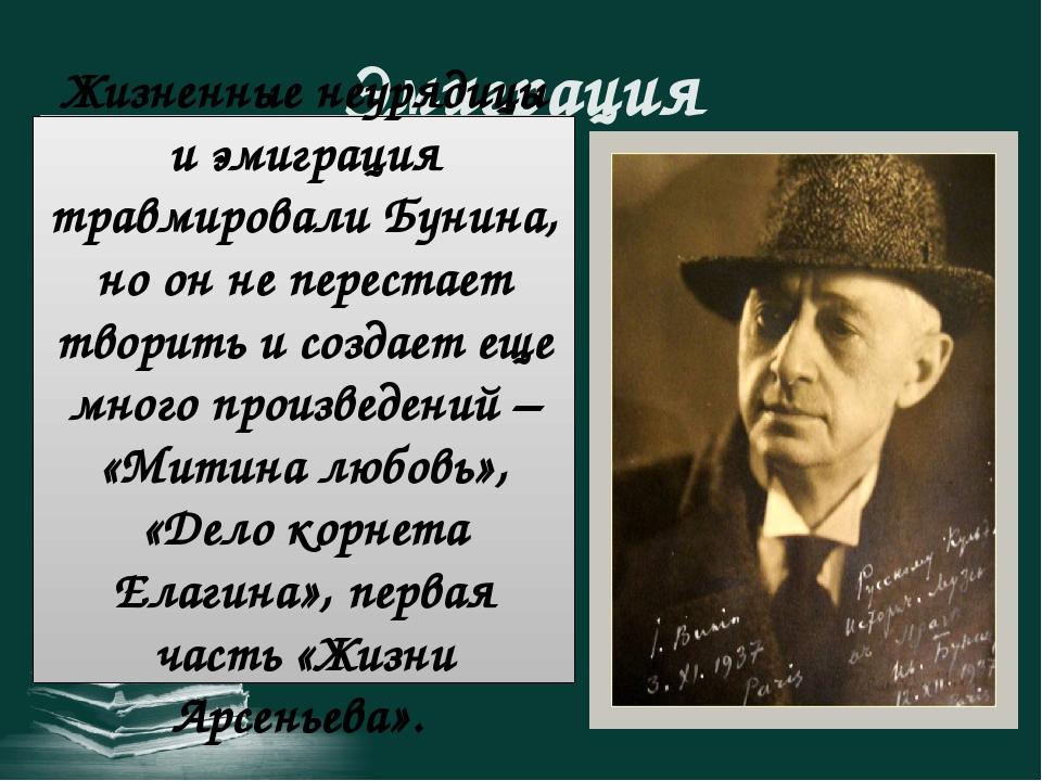 Эмиграция В январе 1920 г., вместе с женой Верой Николаевной Муромцевой, писа...