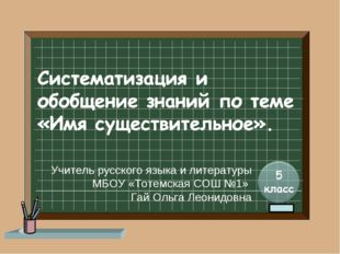 Учитель русского языка и литературы МБОУ «Тотемская СОШ №1» Гай Ольга Леонидо