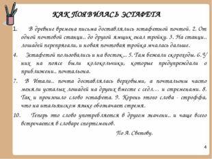 КАК ПОЯВИЛАСЬ ЭСТАФЕТА 1. В древние времена письма доставлялись эстафетной п